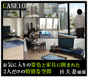 お気に入りの景色と家具に囲まれた2人だけの特別な空間