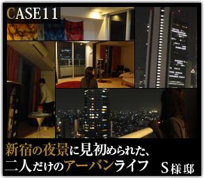 新宿の夜景に見初められた、二人だけのアーバンライフ