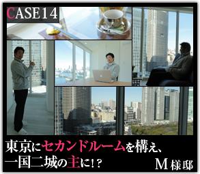 東京にセカンドルームを構え、一国二城の主に!?