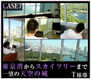 東京湾からスカイツリーまで一望の天空の城