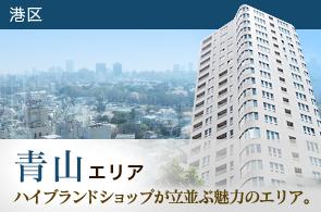 青山エリアのタワーマンション