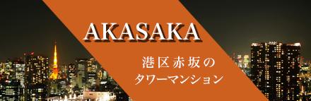 赤坂のタワーマンション